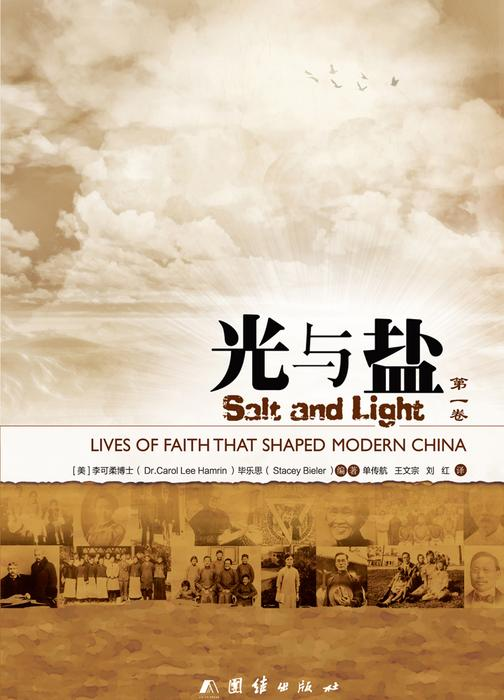 光与盐(第一卷)