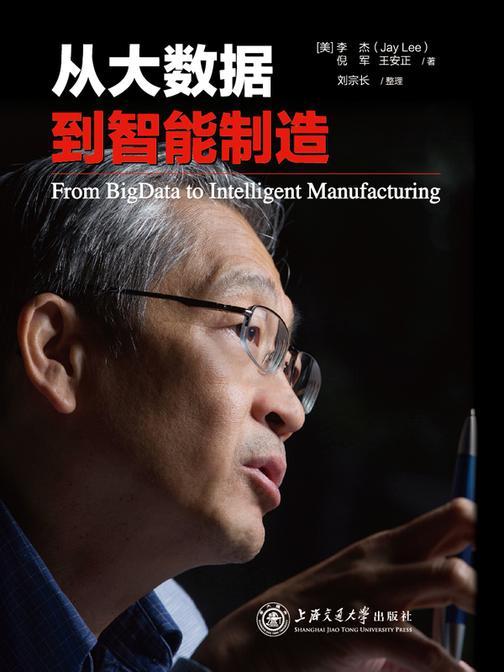 从大数据到智能制造