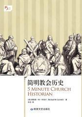 简明教会历史
