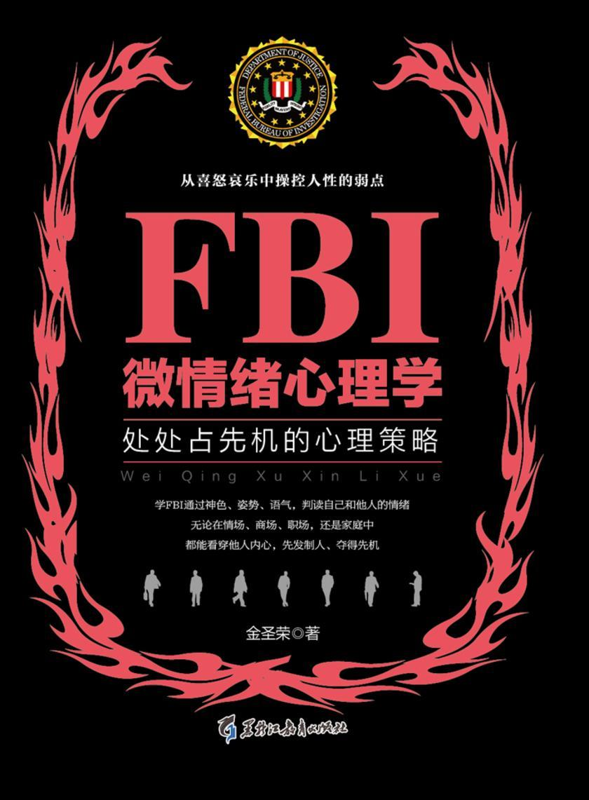 FBI微情绪心理学:处处占先机的心理策略