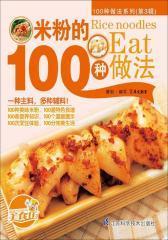米粉的100种做法
