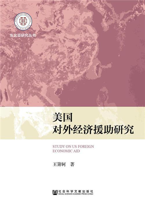 美国对外经济援助研究(东北亚研究丛书)