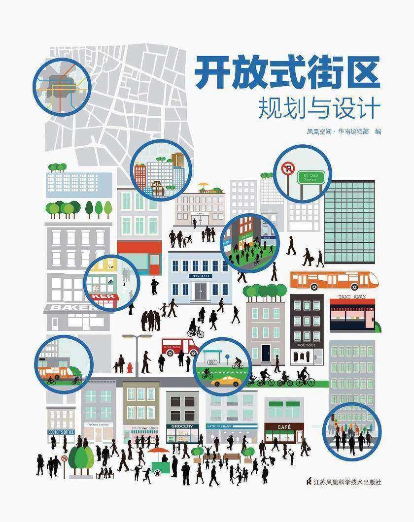 开放式街区规划与设计