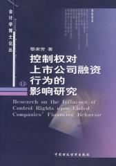 控制权对上市公司融资行为的影响研究