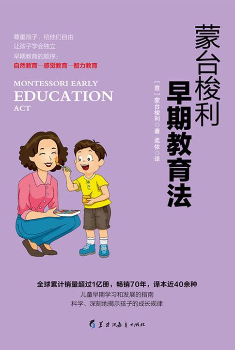 蒙台梭利早期教育法:养育0~6岁孩子的黄金准则