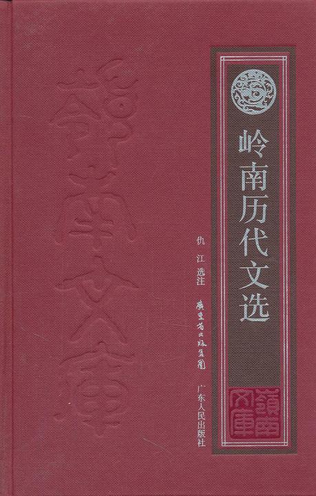 岭南历代文选