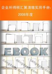 企业所得税汇算清缴实用手册:2008年度(仅适用PC阅读)