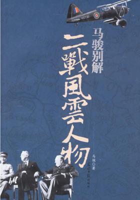 马骏别解二战风云人物(仅适用PC阅读)