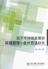 基于可持续发展的环境管理与会计方法研究