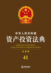 中华人民共和国资产投资法典