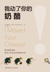 我动了你的奶酪