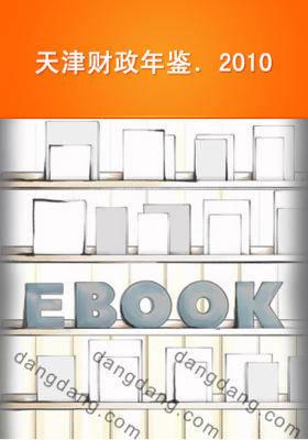 天津财政年鉴.2010(仅适用PC阅读)