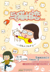 与猫相恋(仅适用PC阅读)