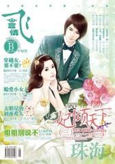 飞言情(2011年2月)(中旬刊)(电子杂志)