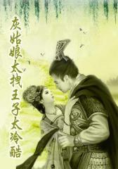 灰姑娘太拽王子太冷酷