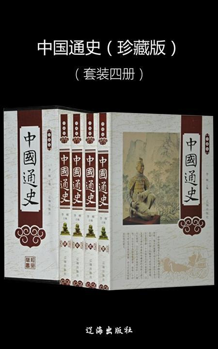 中国通史(珍藏版)(套装四册)