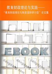 """教育财政理论与实践——""""教育财政理论与制度国际研讨会""""论文集(仅适用PC阅读)"""