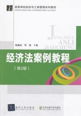 经济法案例教程(第2版)