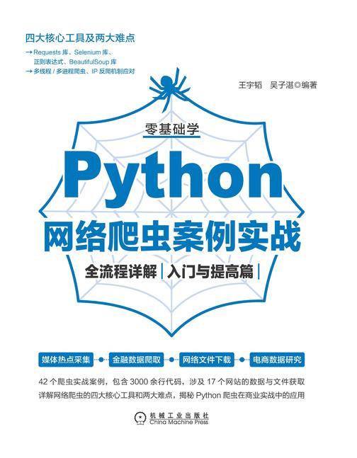 零基础学Python网络爬虫案例实战全流程详解(入门与提高篇)