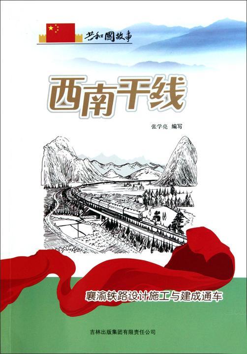 西南干线:襄渝铁路设计施工与建成通车