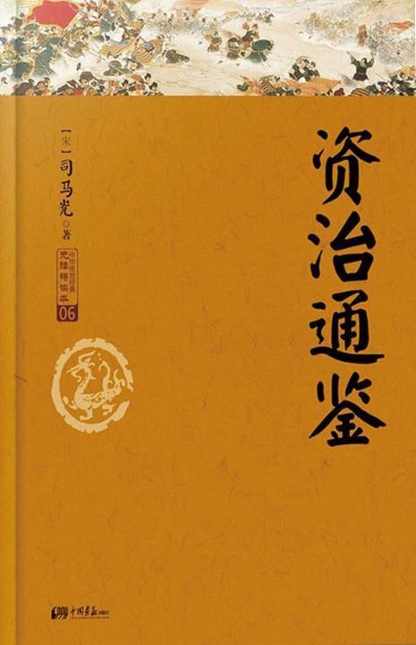 资治通鉴故事(白话精选本)