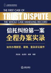 信托纠纷第一案全程办案实录