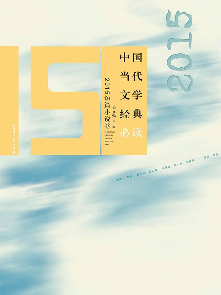 中国当代文学经典必读:2015短篇小说卷