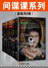 间谍课系列(套装共8册)