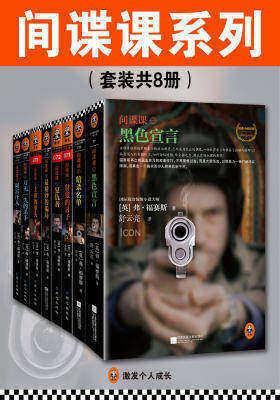 8本书带你走进间谍圈:间谍课系列