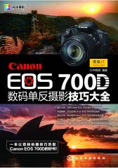 Canon EOS 700D数码单反摄影技巧大全