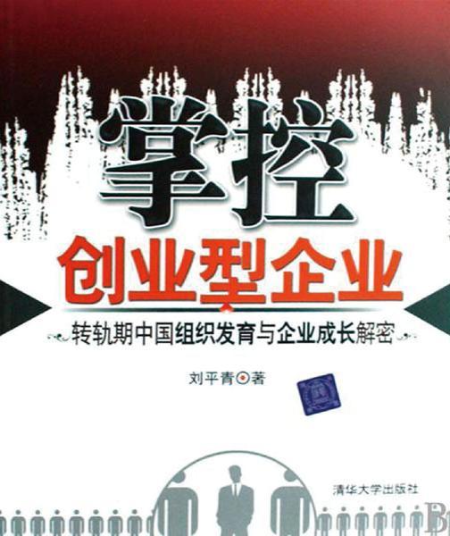 掌控创业型企业——转轨期中国组织发育与企业成长解密