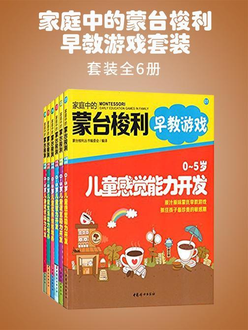 家庭中的蒙台梭利早教游戏套装(全6册)