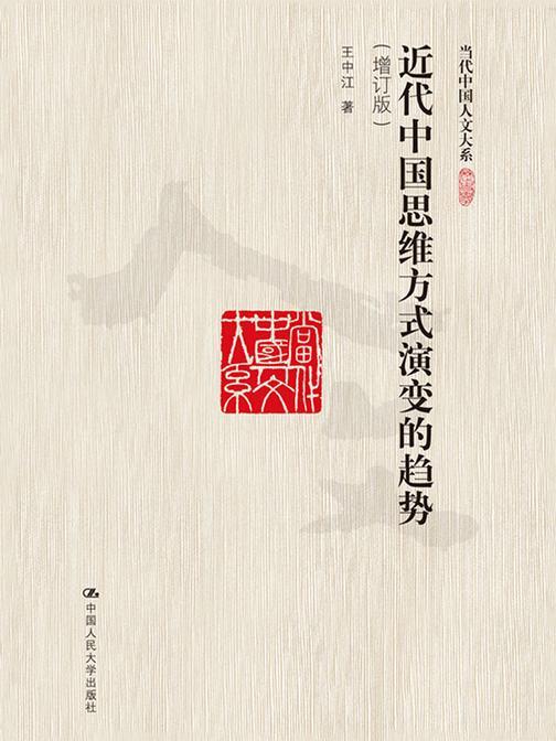 近代中国思维方式演变的趋势(增订版)(当代中国人文大系)