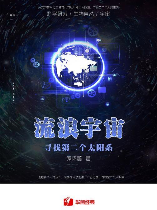 流浪宇宙:寻找第二个太阳系(未来世界里地球将何去何从?冲突太阳系,寻找第二个人类家园)