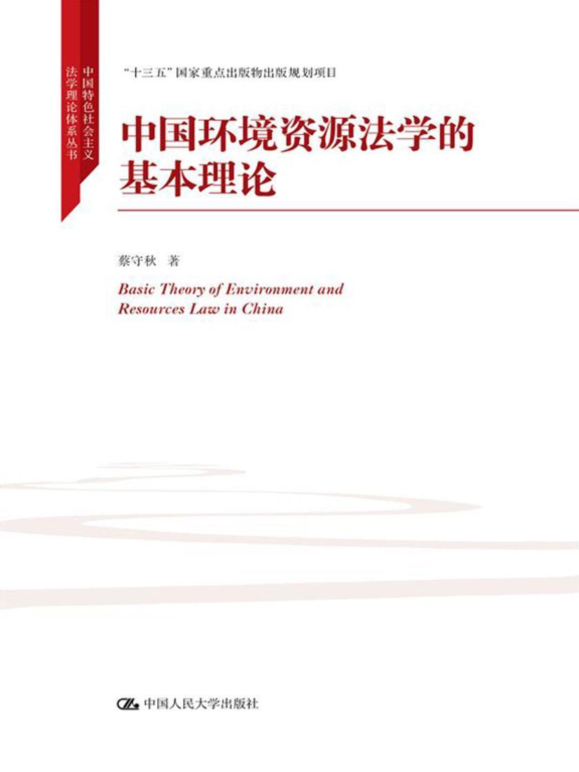 """中国环境资源生态法学的基本理论(中国特色社会主义法学理论体系丛书;""""十三五""""国家重点出版物出版规划项目)"""