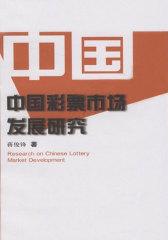中国彩票市场发展研究
