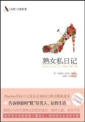 熟女私日记(试读本)