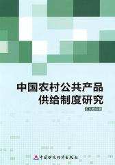 中国农村公共产品供给制度研究