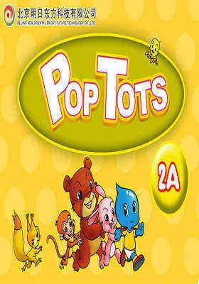 Pop Tots幼儿英语2A(多媒体电子书)(仅适用PC阅读)