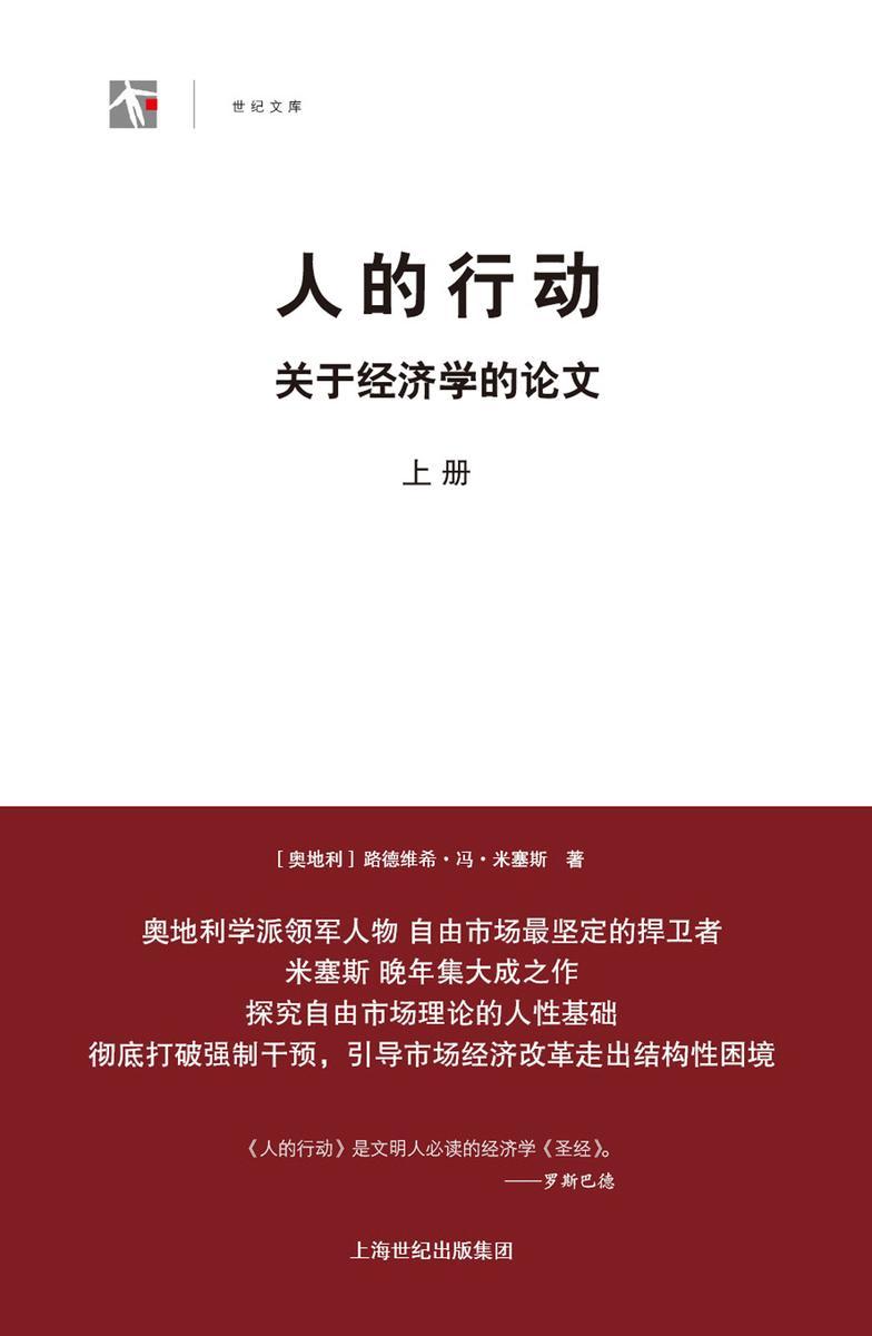 人的行动:关于经济学的论文(上册)