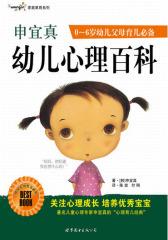 申宜真幼儿心理百科—— 0 ~ 6 岁幼儿父母育儿必备(试读本)