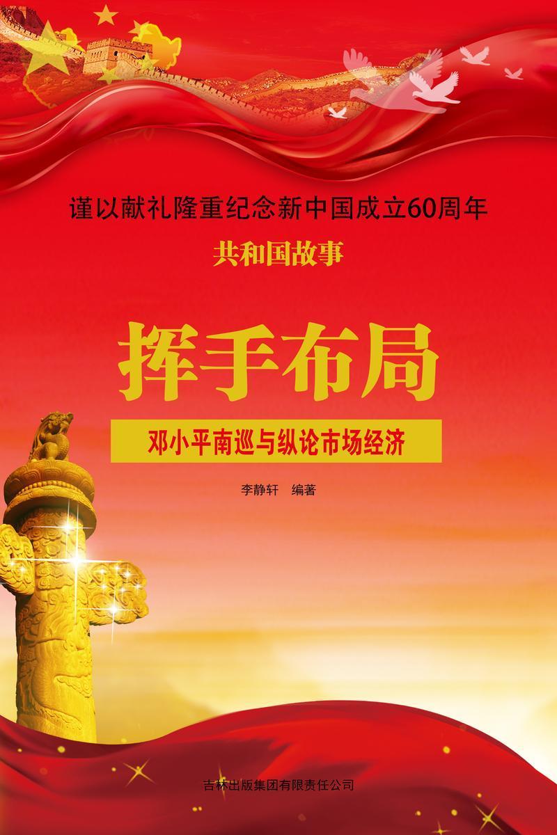 挥手布局:邓小平南巡与纵论市场经济