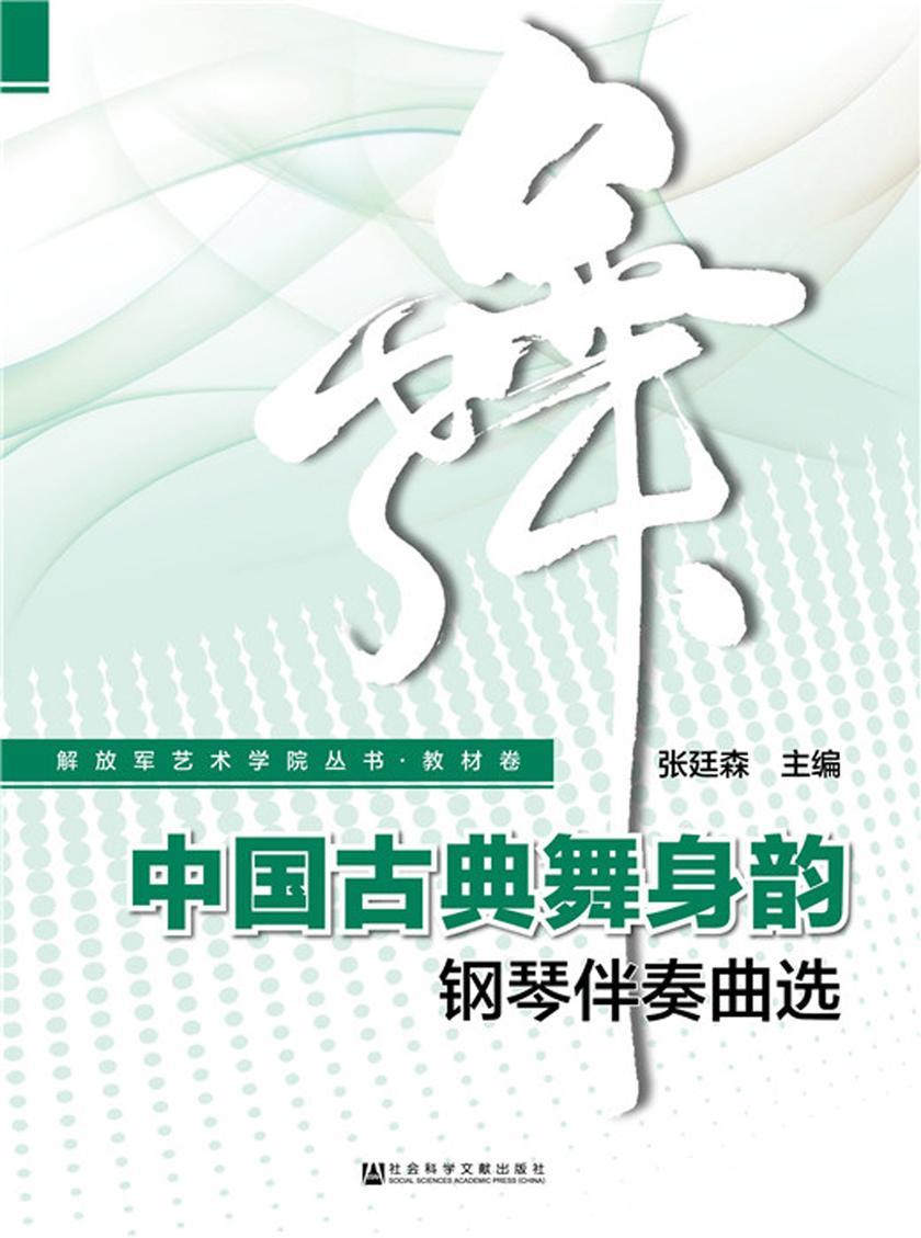 中国古典舞身韵钢琴伴奏曲选(解放军艺术学院丛书·教材卷)