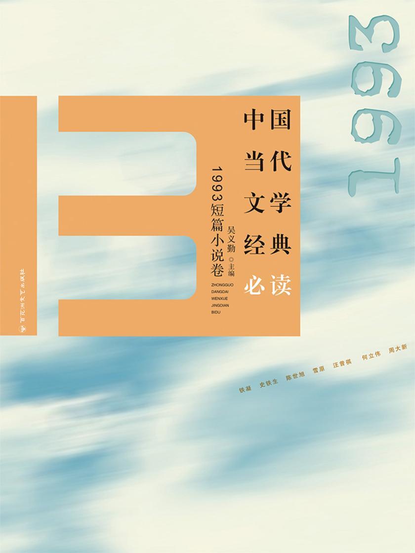 中国当代文学经典必读·1993短篇小说卷