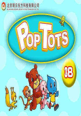 Pop Tots幼儿英语3B(多媒体电子书)(仅适用PC阅读)
