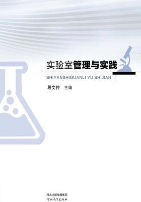 实验室管理与实践(仅适用PC阅读)