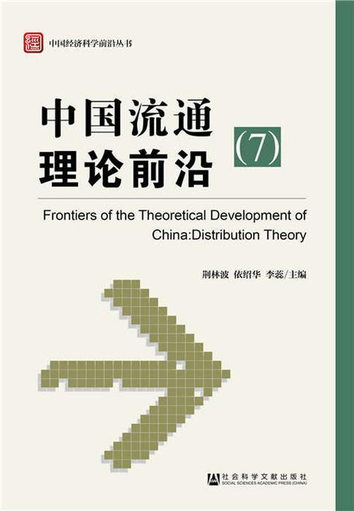 中国流通理论前沿(7)(中国经济科学前沿丛书)