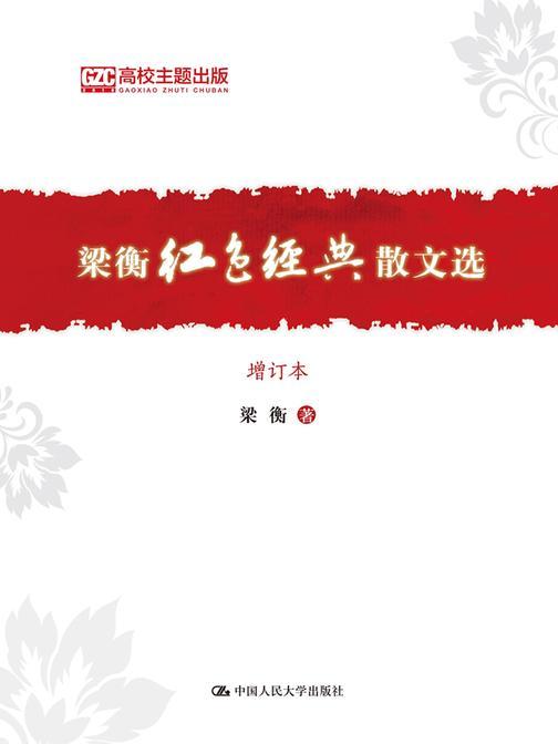 梁衡红色经典散文选(增订本)