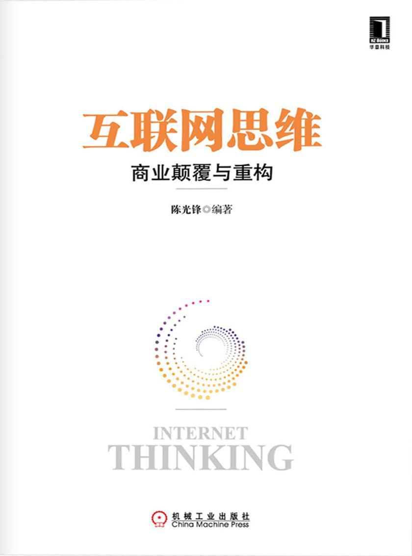 互联网思维——商业颠覆与重构