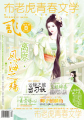 飞魔幻(2012年9月)(中)(总第160期)(电子杂志)
